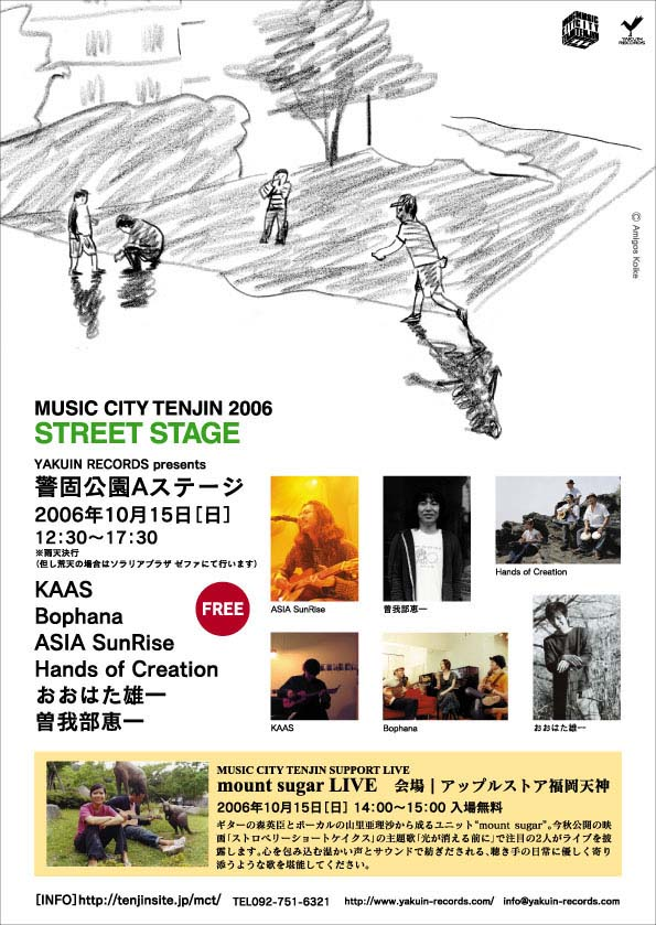 MCT  STREET STAGE 警固公園Aステージ