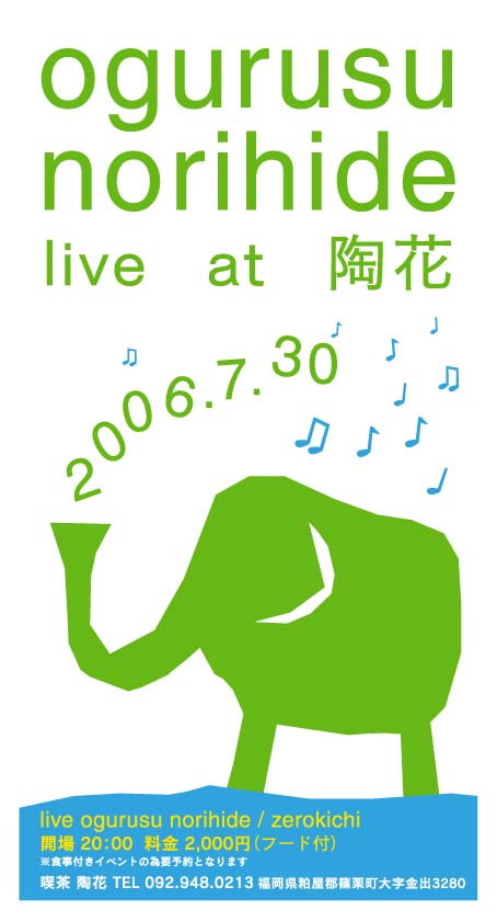 ogurusu norihide LIVE at 陶花